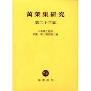 万葉集研究〈第23集〉 [全集叢書]