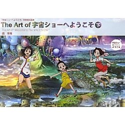 The Art of宇宙ショーへようこそ〈下〉―『宇宙ショーへようこそ』背景美術画集 [単行本]