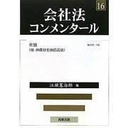 会社法コンメンタール〈16〉社債 [全集叢書]
