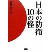 日本の防衛10の怪 [単行本]