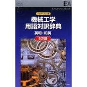 EB 機械工学用語対訳辞典 英和和英 5万語 インタープレス