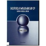 民営化の政治経済学―日英の理念と現実 [単行本]
