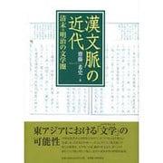 漢文脈の近代-清末=明治の文学圏 [単行本]