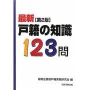 戸籍の知識123問 最新第2版 [単行本]