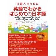 外国人のための英語でわかるはじめての日本語 [単行本]