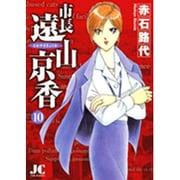 市長遠山京香 10(ジュディーコミックス) [コミック]