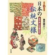 すぐわかる日本の伝統文様―名品で楽しむ文様の文化 [単行本]