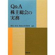 Q&A株主総会の実務 [単行本]