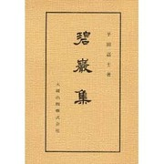 碧巌集(佛典講座29) [全集叢書]