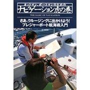 ヨットマン、ボートマンのためのナビゲーション虎の巻―プレジャーボート航海術の入門書 [単行本]