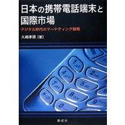 日本の携帯電話端末と国際市場―デジタル時代のマーケティング戦略 [単行本]