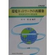 環境ネットワークの再構築―環境経済学の新展開(CRUGE研究叢書) [単行本]