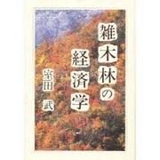 雑木林の経済学 [単行本]