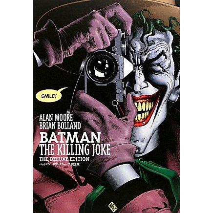 バットマン:キリングジョーク 完全版 [コミック]