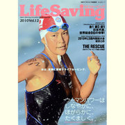 LifeSaving Vol.12 (2010)-女は、度胸と愛嬌でライフセービング。生命の尊厳を追求する情報誌(KAZIムック) [ムックその他]