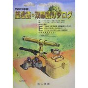 望遠鏡・双眼鏡カタログ〈2005年版〉 [単行本]