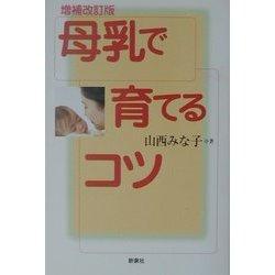 母乳で育てるコツ 増補改訂版 [単行本]