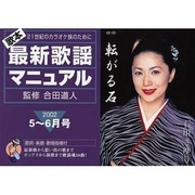 歌本最新歌謡マニュアル 2002年 5~6月号
