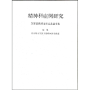 精神科症例研究-笠原嘉教授退官記念論文集 [単行本]
