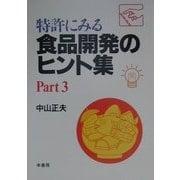特許にみる食品開発のヒント集〈Part3〉 [単行本]