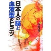 日本人の脳と血液型のヒミツ [単行本]