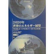 2020年世界のエネルギー展望〈2000年版〉 [単行本]