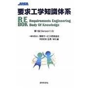 要求工学知識体系 第1版 [単行本]