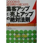 2000社の成功例から見つけた集客アップ→売上アップの絶対法則―「7つの演出」でモノがみるみる売れるようになる!(KOU BUSINESS) [単行本]