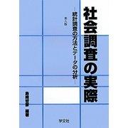 社会調査の実際―統計調査の方法とデータの分析 第8版 [単行本]