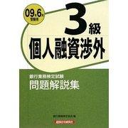 銀行業務検定試験 個人融資渉外3級問題解説集〈2009年6月受験用〉 [単行本]