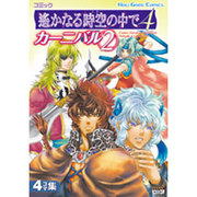 コミック遥かなる時空の中で4カーニバル 2(KOEI GAME COMICS) [単行本]