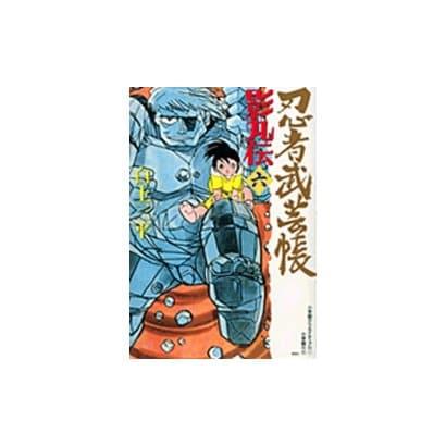 忍者武芸帳影丸伝 6 復刻版(レアミクス コミックス) [コミック]