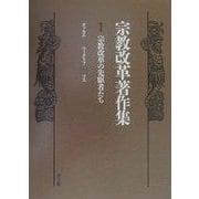 宗教改革著作集〈1〉宗教改革の先駆者たち [全集叢書]