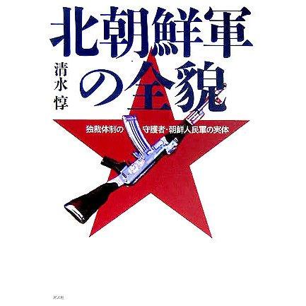 北朝鮮軍の全貌―独裁体制の守護者・朝鮮人民軍の実体 [単行本]