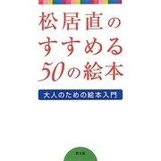 松居直のすすめる50の絵本―大人のための絵本入門 [単行本]