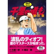 千里の道も 第3章 第1巻(ゴルフダイジェストコミックス) [コミック]