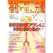 季刊福祉労働 96 [単行本]