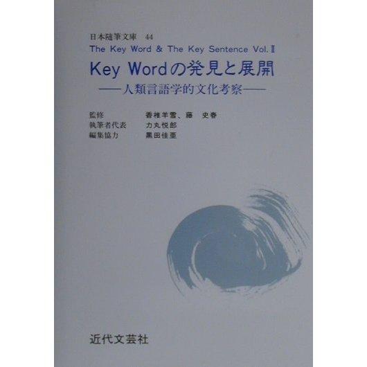 The Key Word & The Key Sentence〈Vol.2〉Key Wordの発見と展開―人類言語学的文化考察(日本随筆文庫〈44〉) [単行本]
