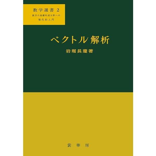 ベクトル解析(数学選書<2>) [単行本]