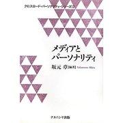 メディアとパーソナリティ(クロスロード・パーソナリティ・シリーズ〈2〉) [単行本]