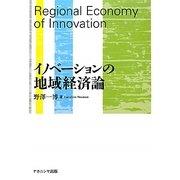 イノベーションの地域経済論 [単行本]