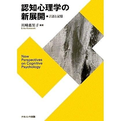 認知心理学の新展開―言語と記憶 [単行本]