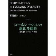 コーポレーションの進化多様性―集合認知・ガバナンス・制度(叢書 制度を考える) [単行本]