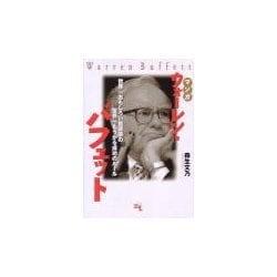 マンガ ウォーレン・バフェット―世界一おもしろい投資家の世界一もうかる成功のルール(ウィザードコミックス〈1〉) [単行本]