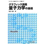 グラフィック講義 量子力学の基礎(ライブラリ物理学グラフィック講義〈5〉) [全集叢書]