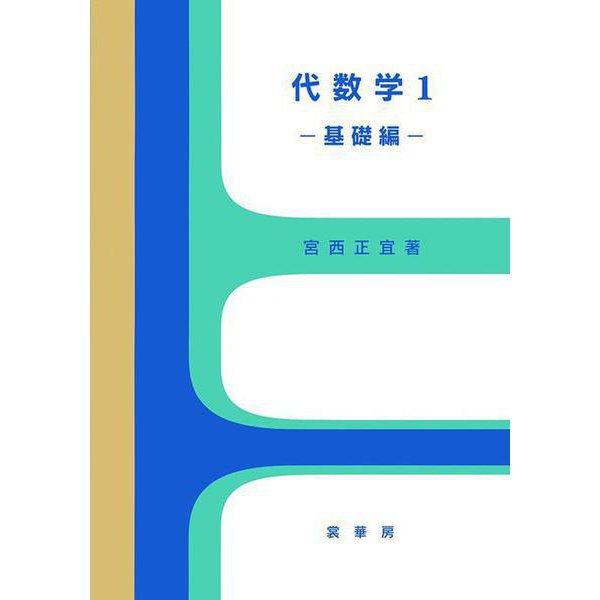 代数学〈1〉基礎編 [単行本]