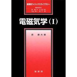 電磁気学〈1〉(裳華房フィジックスライブラリー) [単行本]