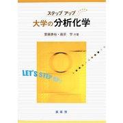 ステップアップ 大学の分析化学 [単行本]