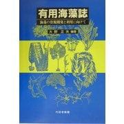 有用海藻誌―海藻の資源開発と利用に向けて [単行本]