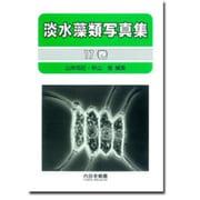 淡水藻類写真集〈17巻〉 [単行本]
